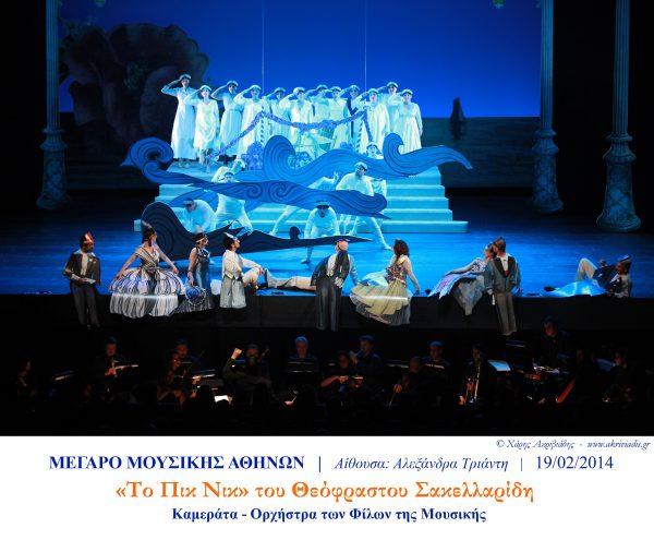 ΜΕΓΑΡΟ ΜΟΥΣΙΚΗΣ ΑΘΗΝΩΝ       Αίθουσα: Αλεξάνδρα Τριάντη       19/02/2014. «Το Πικ Νικ» του Θεόφραστου Σακελλαρίδη. Καμεράτα - Ορχήστρα των Φίλων της Μουσικής .